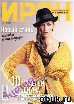 Журнал Ирэн № 1 2011