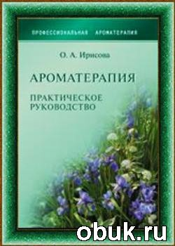 Книга Ароматерапия. Практическое руководство