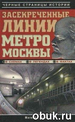 Книга Засекреченные линии метро Москвы в схемах, легендах, фактах