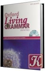 Книга Oxford Living Grammar Elementary (Аудио )