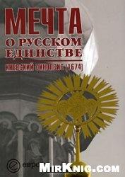 Книга Мечта о русском единстве