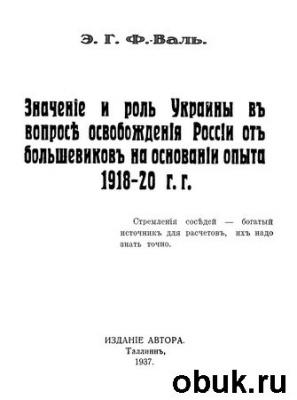 Книга Значение и роль Украины в вопросе освобождения России от большевиков на основании опыта 1918-20 г.г.