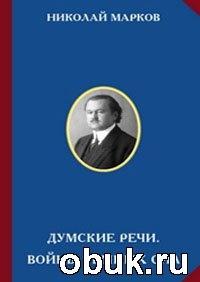 Книга Думские речи. Войны темных сил