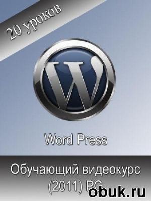 Книга Word Press. Обучающий видеокурс (2011) PC