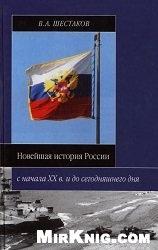 Новейшая история России