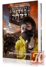 Книга Вселенная Метро 2033. Север: Дочь небесного духа-Аудио