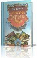 Книга Власов В. С. - История Украины 8 класс (Учебник) pdf 80,72Мб