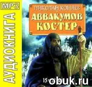 Аудиокнига Николай Коняев - Аввакумов костер