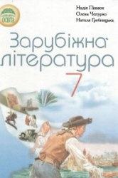 Книга Зарубіжна література 7 клас