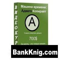 Книга Машина Времени. Адвего Копирайтинг (2011) Видеокурс autorun.ехе 2693,12Мб