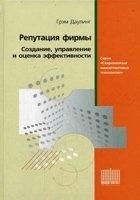 Книга Репутация фирмы: создание, управление и оценка эффективности pdf 5,6Мб