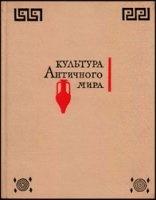 Книга Культура античного мира pdf  20,9Мб