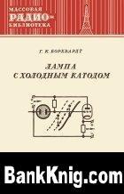 Книга Лампа с холодным катодом djvu 1,34Мб