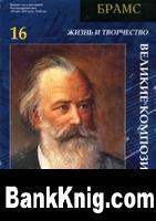 Журнал Великие композиторы. Жизнь и творчество. 16. Брамс pdf  4,16Мб