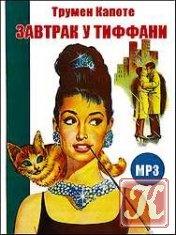 Книга Завтрак у Тиффани-Аудио