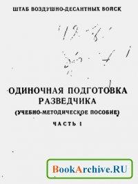 Книга Одиночная подготовка разведчика.