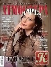 Журнал Атмосфера №10 (октябрь 2012)