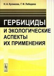 Книга Гербициды и экологические аспекты их применения