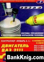 Книга Руководство по техническому обслуживанию распределенного впрыска топлива двигателя ВАЗ-2111 с контроллером Январь 4.1 djvu 3,2Мб