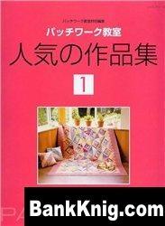 Patchwork (Японский пэчворк) jpg 52,3Мб