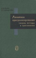 Книга Линейное программирование (теория, методы и приложения)
