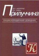 Книга Прилуччина. Енциклопедичний довідник