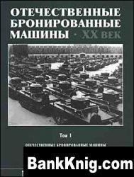 Отечественные бронированные машины. ХХ век. Том 1. 1905-1941 pdf 132Мб