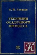 Книга Геохимия осадочного процесса