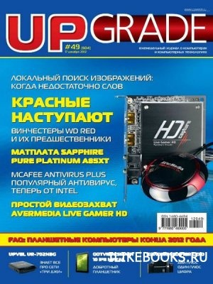 Журнал UPgrade №49 (604) декабрь 2012