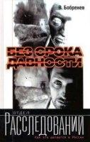 Книга В. Бобренев - Без срока давности rtf,txt 7Мб