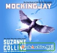 Аудиокнига Mockingjay / Голодные игры – 3. Сойка-пересмешница (аудиокнига).