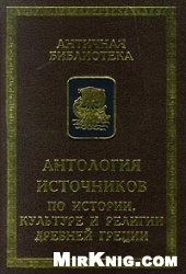 Книга Антология источников по истории, культуре и религии Древней Греции