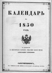 Книга Календарь на 1850 год с портретом ея Императорского Высочества Государыни Великой Княгини Александры Иосифовны.