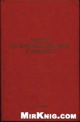 Книга Очерки по истории математики в древности