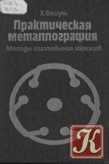 Книга Практическая металлография. Методы изготовления образцов