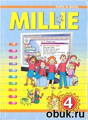 Книга Английский язык Millie 4 Pupil's book