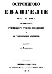 Книга Остромирово Евангелие 1056-57 года