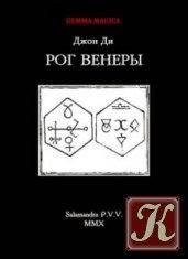 Книга Рог Венеры: Священная Книжица черной Венеры.