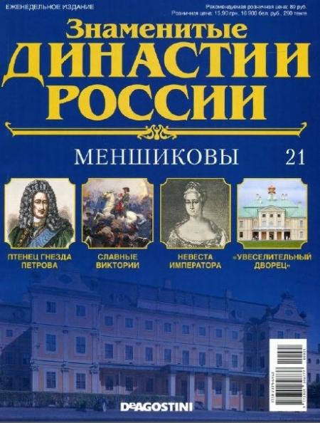 Книга Журнал: Знаменитые династии России №21 (2014)