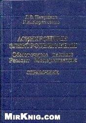 Книга Асинхронные электродвигатели: Обмоточные данные. Ремонт. Модернизация / Справочник