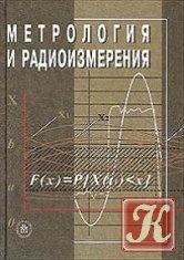 Книга Метрология и радиоизмерения