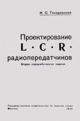 Книга Проектирование LCR передатчиков