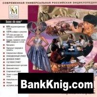 Книга Энциклопедия этикета Кирилла и Мефодия