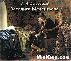 Аудиокнига Василиса Мелентьева
