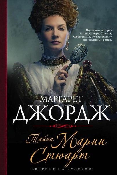 Книга Маргарет Джордж Тайна Марии Стюарт