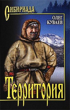 Книга Олег Куваев Территория