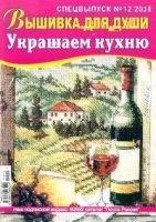 Вышивка для души Спецвыпуск № 12 2011 Украшаем кухню