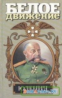 Книга Генерал Юденич.