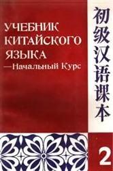 Книга Учебник Китайского языка. Начальный курс. Книга 2