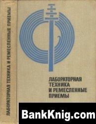 Книга Лабораторная техника и ремесленные приемы